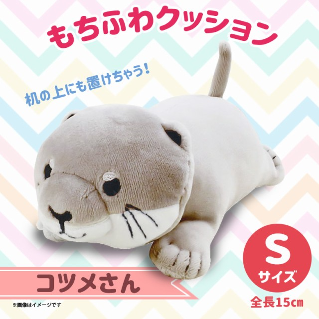 ぬいぐるみ クッション Sサイズ IS-163-201【6859...