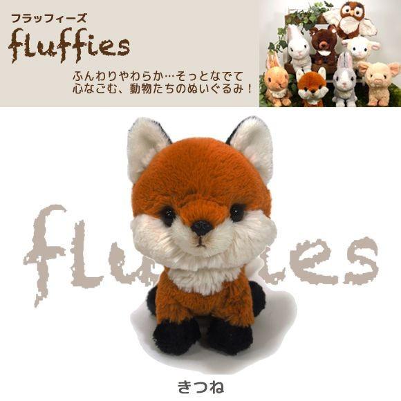 ぬいぐるみ きつね Sサイズ fluffies フラッフィ...
