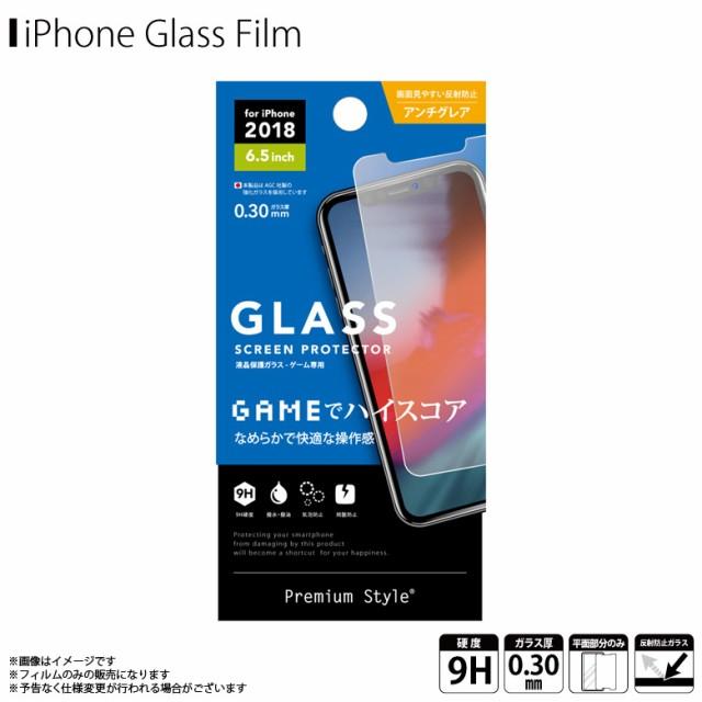 iPhone XS Max 液晶ガラスフィルム PG-18ZGL03【6...