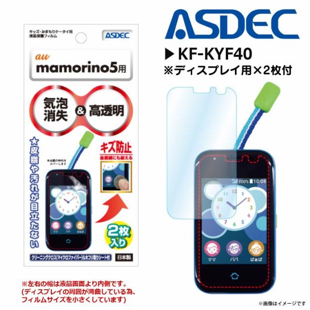 mamorino5 KYF40 液晶フィルム KF-KYF40 【7062】...