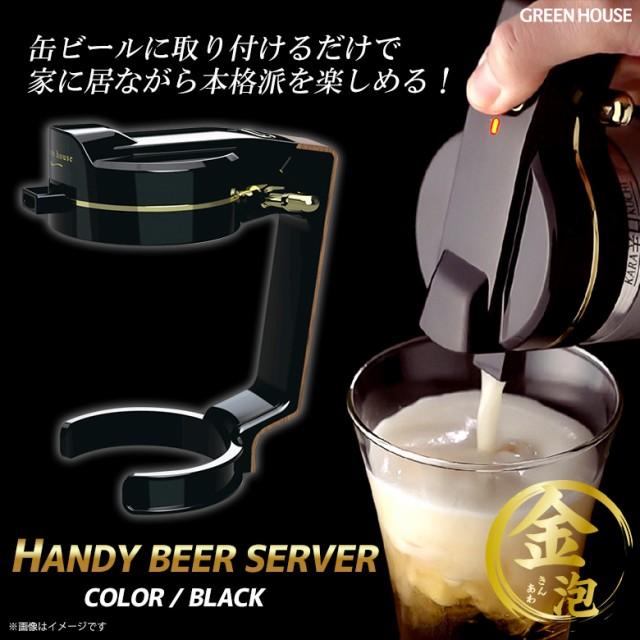 ビアサーバー ビールサーバー 缶ビール専用 GH-BE...
