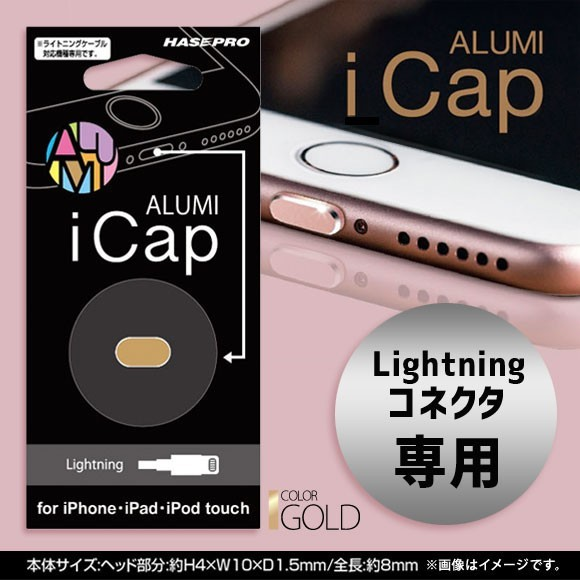 iPhone iPad iPod touch Lightningキャップ ACL-0...