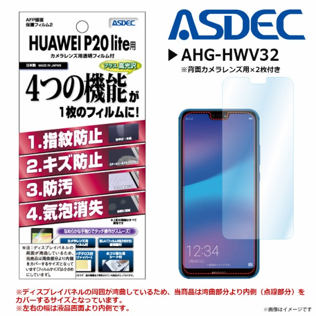 HUAWEI P20 lite HWV32 液晶フィルム AHG-HWV32【...