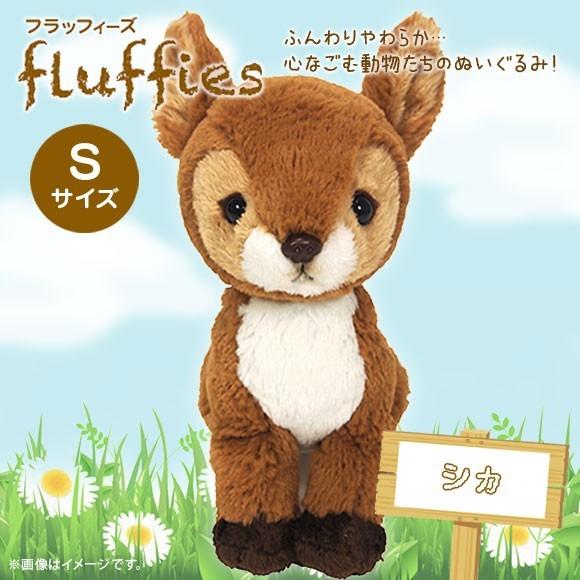 ぬいぐるみ しか 鹿 バンビ 【P-8851】Sサイズ fl...