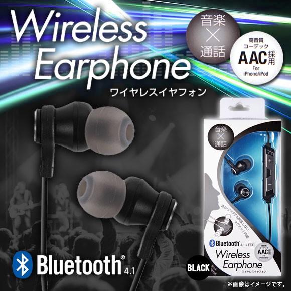 Bluetooth ワイヤレスイヤホン QB-081BK【5014】 ...