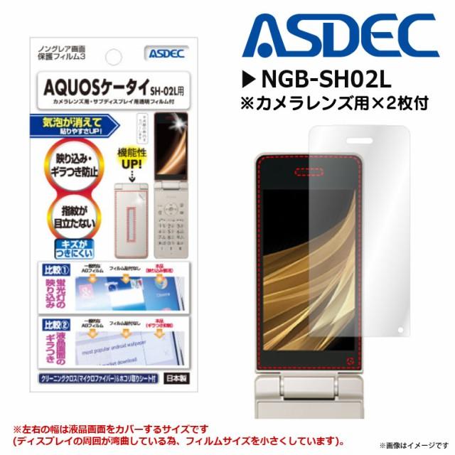 docomo AQUOSケータイ SH-02L 液晶フィルム NGB-S...