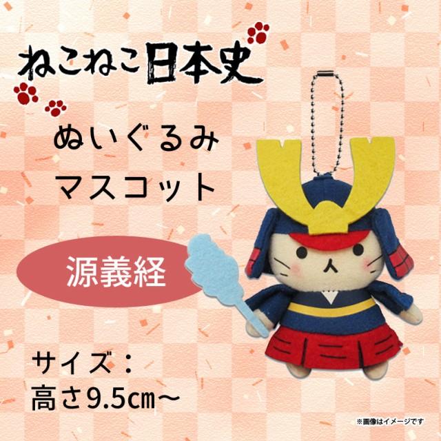 ぬいぐるみ 猫 ねこねこ日本史マスコット 源義経 ...