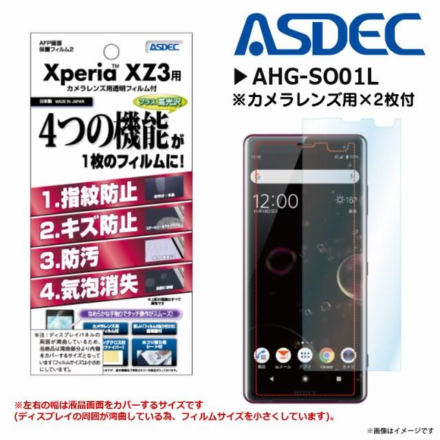 Xperia XZ3 SO-01L SOV39 液晶フィルム AHG-SO01L...