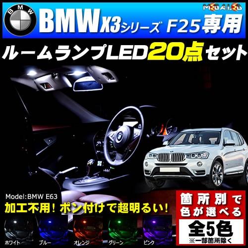 保証付 BMW X3シリーズ F25 前期 後期 専用★LED...