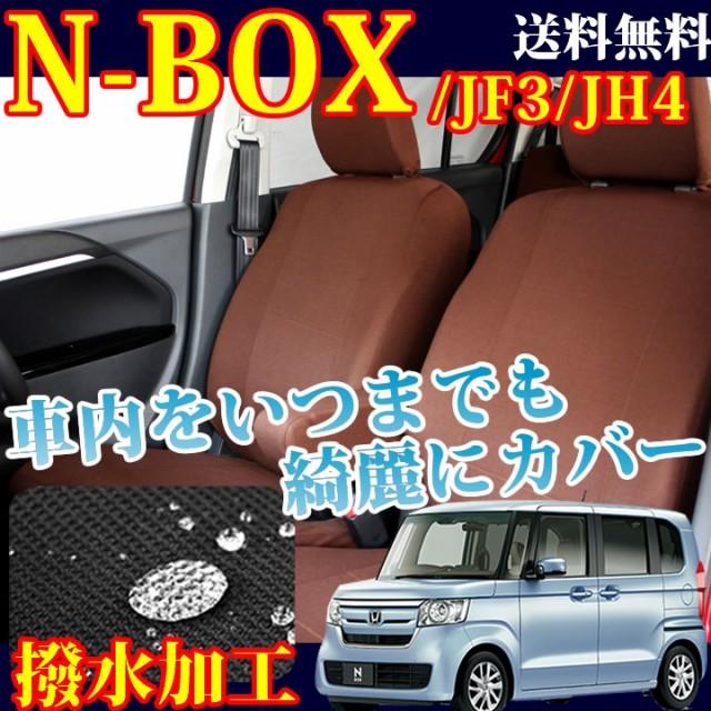 最安値に挑戦】JF3/JF4 NBOX 専用シートカバー 撥...