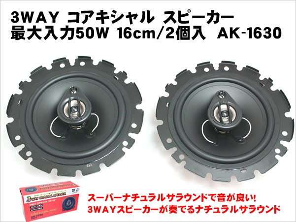 3WAY コアキシャル スピーカー 最大入力50W 16cm/...