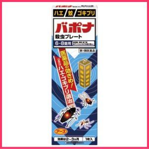 【第1類医薬品】 バポナ殺虫プレート 6〜8畳用 1...