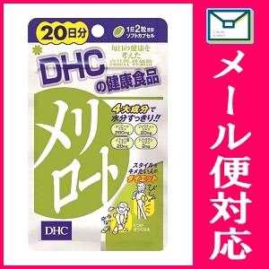 【メール便選択可】 DHC メリロート 40粒(20日分...