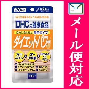 【メール便選択可】 DHC ダイエットパワー 60粒(...