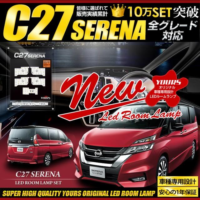 セレナ C27 新型LED ルームランプ セット [全グレ...