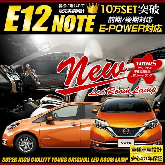 減光調整機能付き!日産 ノート(E12)【e-POWER...
