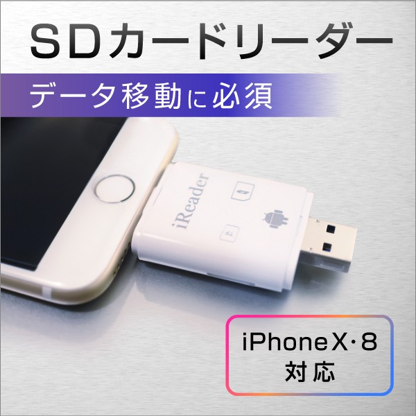 i-Flash Device 写真や動画,音楽などを直接転送