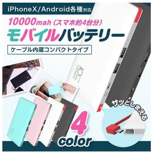 モバイルバッテリー iPhone ケーブル内蔵型 Andro...