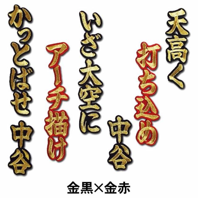 プロ野球 阪神タイガースグッズ 中谷将大ヒッテ...
