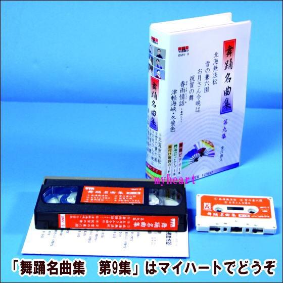 【宅配便配送】舞踊名曲集 第9集(全6曲入り)(...
