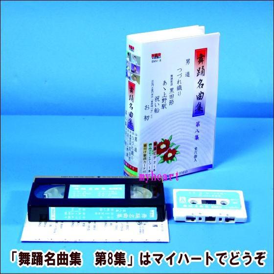 【宅配便配送】舞踊名曲集 第8集(全6曲入り)(...