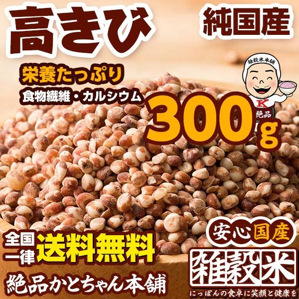 雑穀 高黍(きび)  300g たかきび コーリャ...