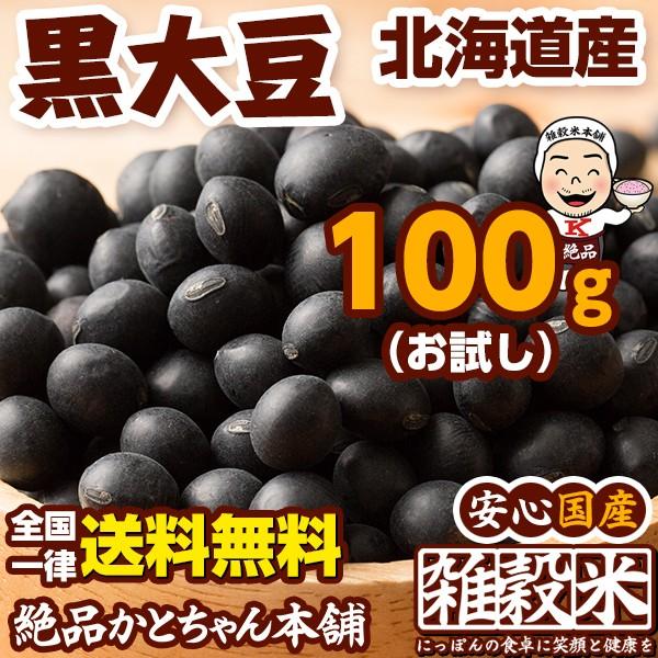 雑穀 黒大豆 100g 北海道産 お試しサイズ 送...
