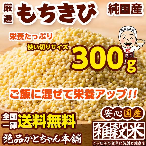 雑穀 もち黍(きび) 使い切り300g 国産 送料...