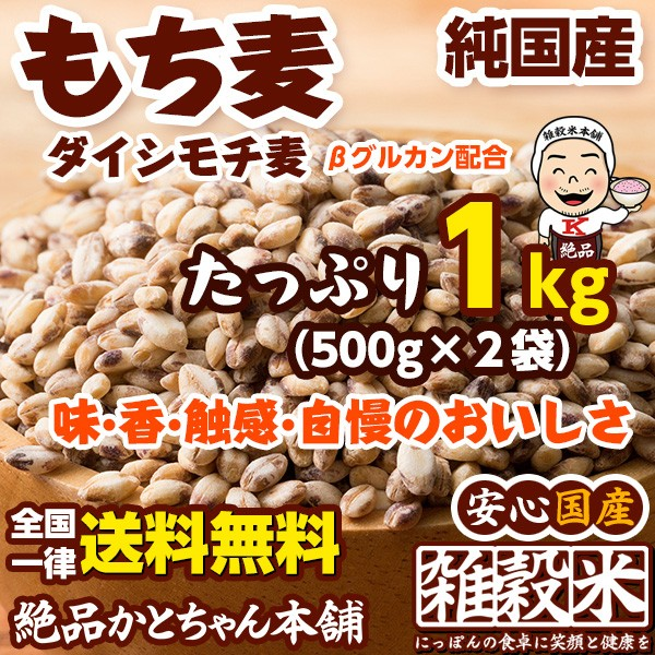 雑穀 もち麦 1kg(500g×2袋) 国産 送料...