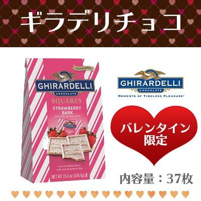ギラデリ チョコレート ストロベリーバーク 436.6...