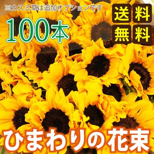 ひまわり(向日葵)【送料無料】/花束100本 /夏...
