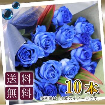青いバラの花束 ブルーローズ 10本の花束 薔薇 ばら 誕生日 記念日 結婚祝い お花ギフト 送料無料