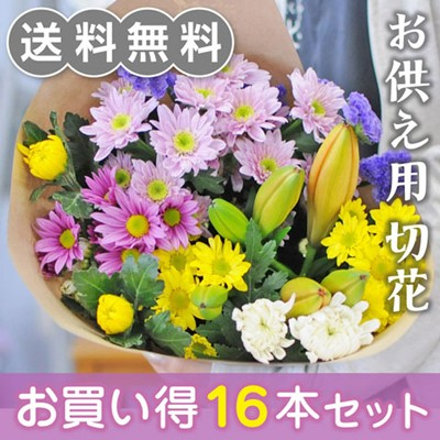 送料無料 お供え用 切花 Aセット 16本 法事 法要 ...