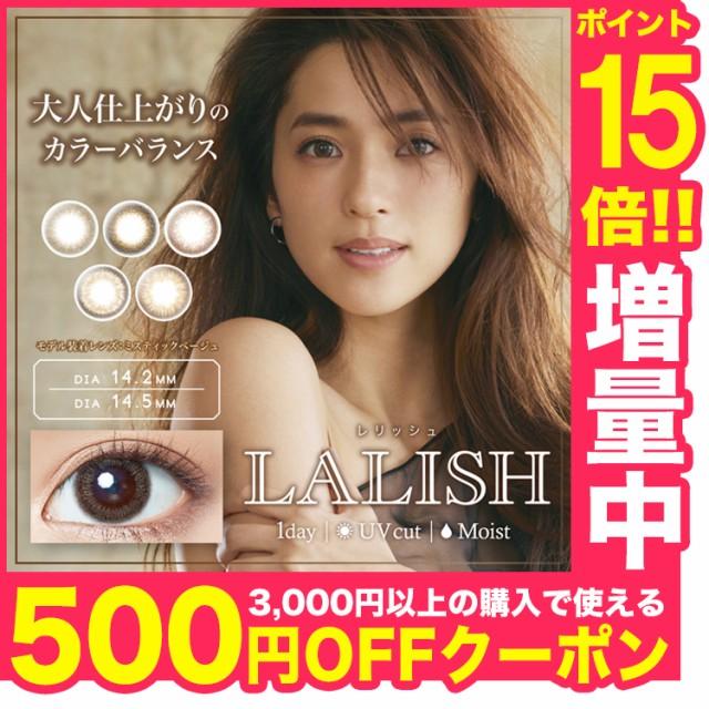 [あす着/送料無料] LALISH レリッシュ [1箱10枚]...