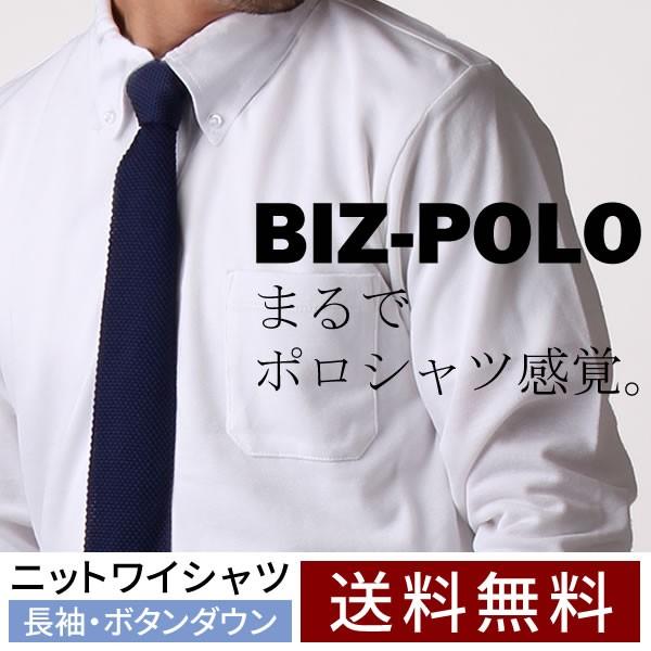 【メール便で送料無料】長袖 ニットシャツ 白 紺 ...