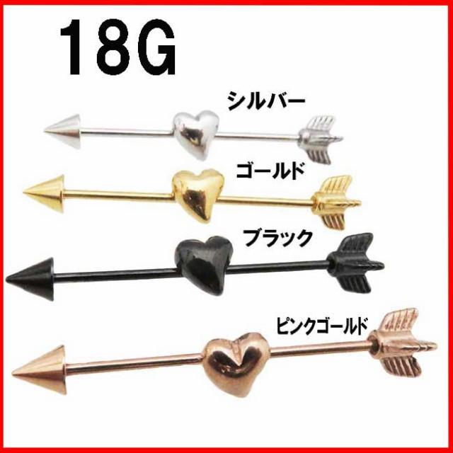 インダストリアル とってもかわいいハートの矢...