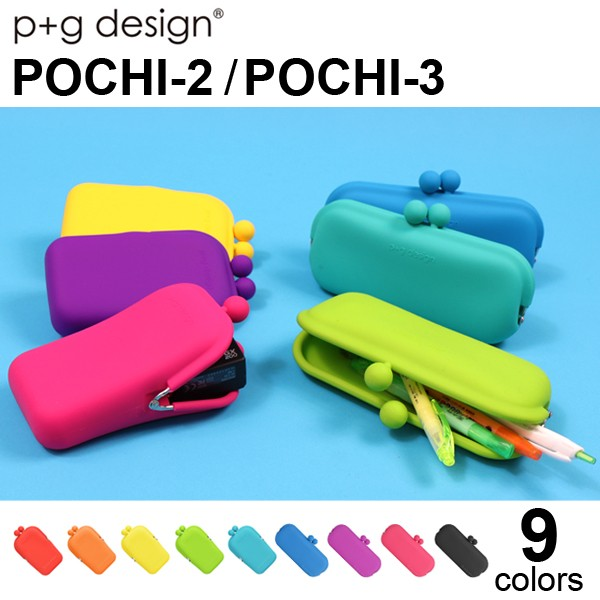 ピージーデザイン ポチ2 ポチ3 p+g design POCHI-...