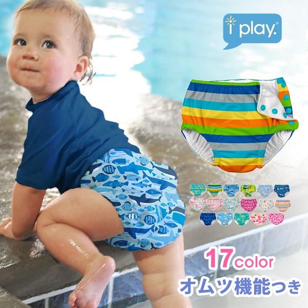 b8c24a29a7c93 水遊びパンツ 水遊び 水遊びオムツ 男の子 女の子 スイムパンツ ベビースイミング スイム パンツ アイプレイ iplay