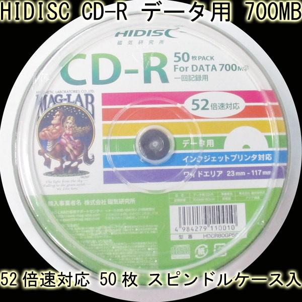 『送料無料』HIDISC データ用CD-R 700MB 52倍速対...