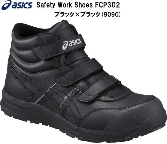 アシックス作業用靴asicsWinJobCP302ブラック×ブ...
