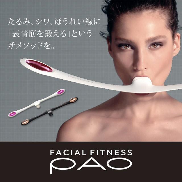 パオ PAO フェイシャルフィットネス 正規品 ほうれい線 フェイスライン 安心のメーカー公式