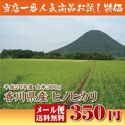 【29年産新米】【メール便】【送料無料】香川県産...