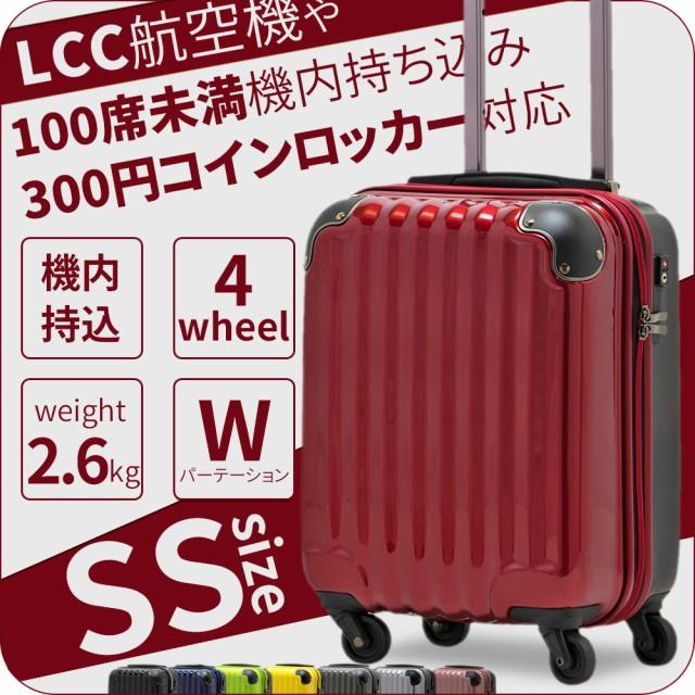 割引 スーツケース 小型 SSサイズ 10001 キャリー...