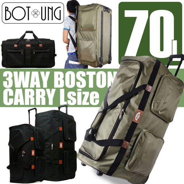 ボストンキャリー ボストンバッグ  大型 Lサイズ ...