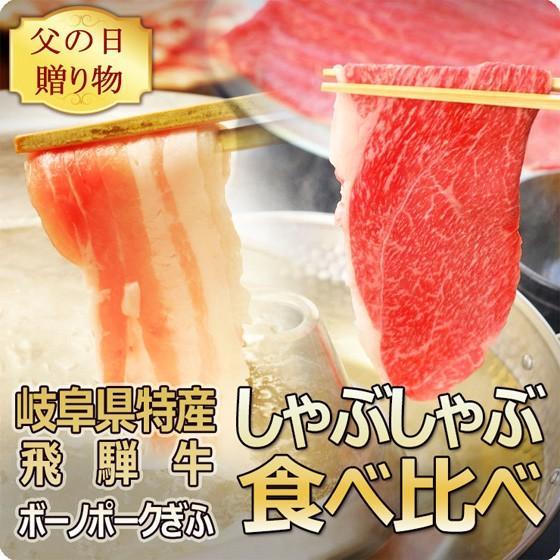 【父の日】(冷凍)飛騨牛もも・かた肉300g&ボー...
