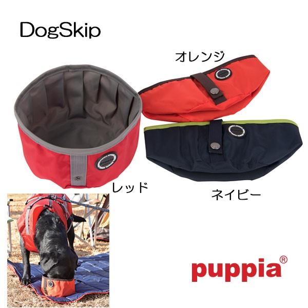 犬用 パピアポータブルフードボウル ウォーターボ...