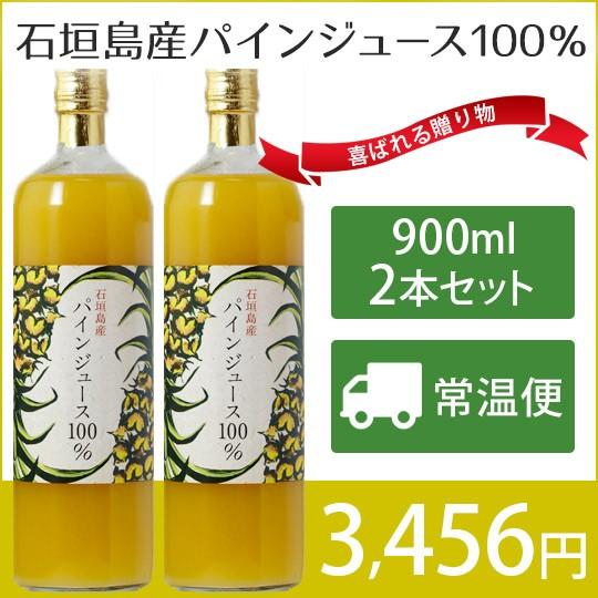石垣島産パインジュース 900ml×2本セット 完熟 ...