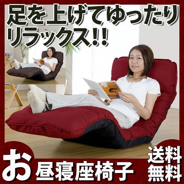 スタイル自在 お昼寝座椅子 リクライニングチェア...