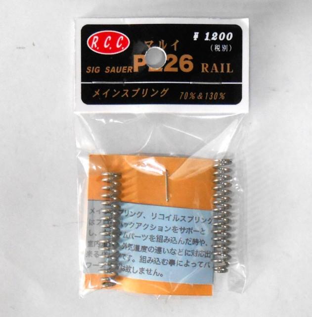 R.C.C. マルイ SIG SAUER P226 RAIL用  メイン...