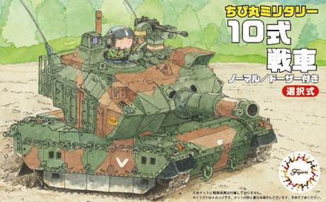 フジミ  ちび丸 10式戦車(ノーマル/ドーザー付...